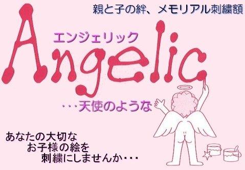angelic-main